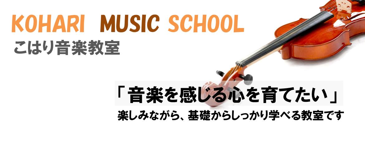 こはり音楽教室-Kohari Music School-
